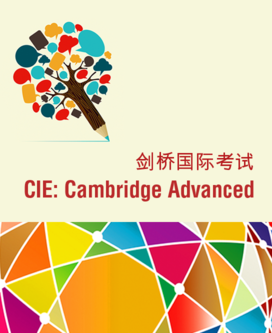 剑桥国际考试 CIE: Cambridge Advanced