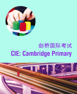 剑桥国际考试 CIE: Cambridge Primary